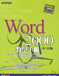 二手書博民逛書店《WORD 2000中文版教學手冊》 R2Y ISBN:9575