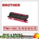USAINK~BROTHE TN115BK/TN-115/TN115  紅色相容碳粉匣 適用DCP-9040CN/9045CDN/MFC-9450CDN/9840CDW/9440CN