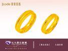 ☆元大鑽石銀樓☆J'code真愛密碼-永恆的愛*黃金戒指 情人對戒*