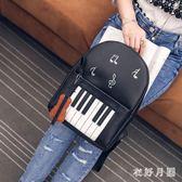 後背包新款時尚雙肩包個性印花音符圖案流蘇電子琴學生女潮 FR3358【衣好月圓】