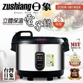 【日象】3.2公升炊飯立體保溫電子鍋(36碗飯) ZOER-3618QS