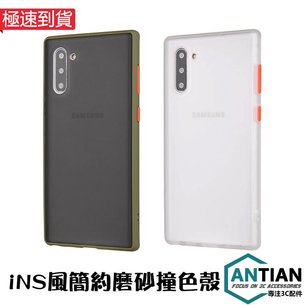 ins風撞色 三星 Note 10 + plus Note8 Note9 手機殼 磨砂 全包邊 防摔 保護套 簡約 手機套 保護殼