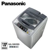 Panasonic 國際牌 15公斤直立式不銹鋼洗衣機 NA-168VBS-S