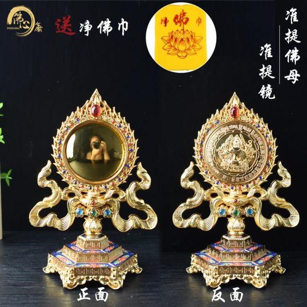佛教用品密宗銅準提鏡擺件準提佛母菩薩風水銅鏡鎮宅擺件藏傳法器 潮先生igo