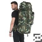 戶外登山背包後背包男女大容量旅行包徒步包迷彩行軍背囊【左岸男裝】