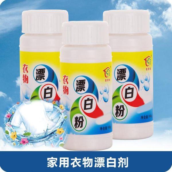 家用衣物除色去黃漂白劑 小瓶裝衣服漂白粉去污增白洗護劑清潔劑