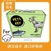 【羊肉海鮮&牛肉雞肉】AFU【PETSKEY】1.5kg低敏營養系列 MIT台灣製造 羊肉雞肉 羊肉海鮮 牛肉雞肉