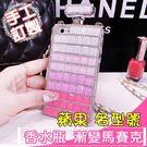 蘋果  iPhoneX iPhone8 Plus iX i8 i7 i6s i5 i6 手機殼 水鑽殼 客製化 訂做 香水瓶 漸變馬賽克