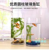 魚缸 金 玻璃 水族箱小型布意生態圓形 圓柱大號烏龜缸 造景培裝飾T