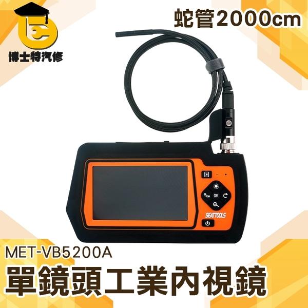 【20米長內視鏡】汽車維修內窺鏡 攝像頭 可視管道維修檢測鏡 可轉彎防水 蛇管鏡頭 VB5200A