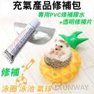 充氣產品修補包 專用PVC修補膠水 泳池修補 泳圈修理 透明修補片 丙烯酸酯 壓克力酸 黏著劑