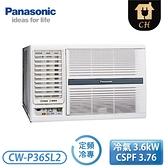 [Panasonic 國際牌]4-6坪 窗型定頻冷專空調-左吹 CW-P36SL2