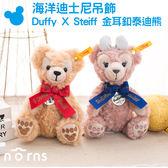 【海洋迪士尼吊飾Duffy X Steiff 金耳釦泰迪熊】Norns 達菲熊 雪莉玫 娃娃