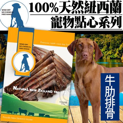 【zoo寵物商城】100% 天然紐西蘭寵物點心》牛肋排骨-500g