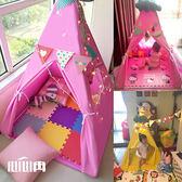 兒童印第安帳篷室內遊戲屋寶寶遊戲帳篷兒童公主帳篷兒童房wy