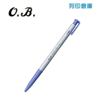 OB NO.1005藍色 0.5自動原子筆 1支