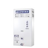 [ 家事達 ]TH-5107ARF 莊頭北 公寓專用 加強抗風型 熱水器 10L 特價