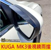 FORD福特【KUGA MK3後視鏡雨擋】2020-2021年KUGA 新酷卡 後視鏡條 卡夢雨擋蓋