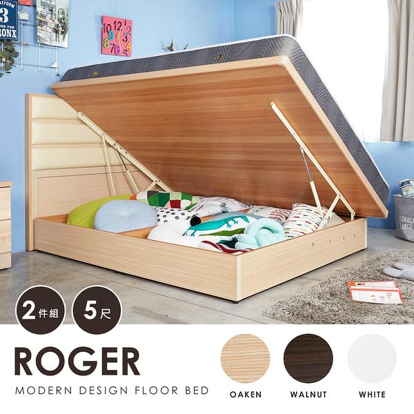 收納床組 羅杰雙人5尺側掀床/2件組(床底+床墊)/3色/H&D東稻家居