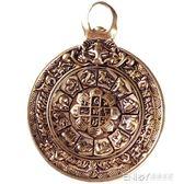 西藏純黃銅九宮八卦牌招財辟邪轉運本命年平安護身符開光項鍊吊墜 溫暖享家