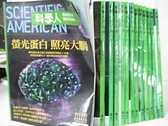 【書寶二手書T4/雜誌期刊_EBS】科學人_82~94期間_共13本合售_螢光蛋白照亮大腦