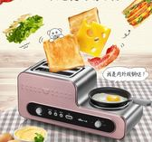 麪包機 家用多功能多士爐早餐機烤面包機2片吐司機 莎瓦迪卡