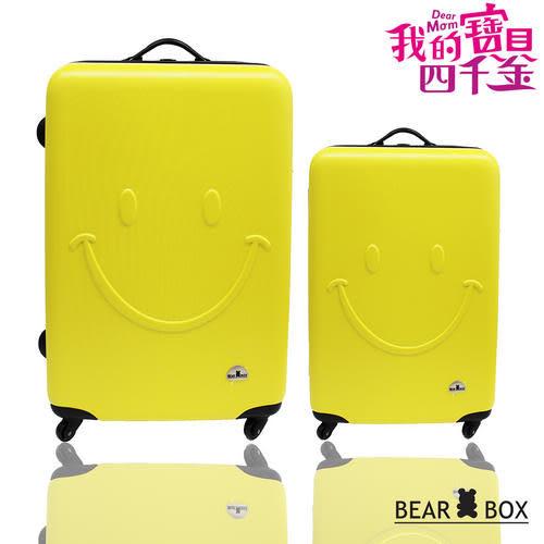 行李箱28+20吋 ABS材質 微笑系列【Bear Box】