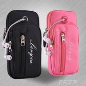 手機臂包大號女韓版健身跑步時裝的運動迷你小包包運動運動型   米娜小鋪