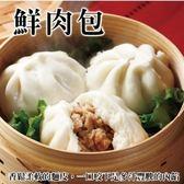 每包95元起【海肉管家-全省免運】台灣手工鮮肉包X1包(520g±10%/包 每包8顆)