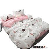 被套水洗棉床單被套1.8m床上用品單人床學生被子宿舍 運動部落