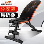 啞鈴凳仰臥起坐健身器材 家用臥推凳多功能收腹器仰臥板腹肌板 生日禮物