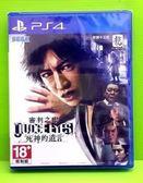 PS4 審判之眼:死神的遺言 JUDGE EYES 繁體中文版
