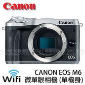 CANON EOS M6 BODY 銀色 贈64G+原電+一千元郵券(24期0利率 免運 公司貨) 微單眼數位相機 單機身 WIFI 功能