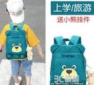 兒童書包幼兒園男童女孩韓版卡通3歲帆布學前班潮寶寶雙肩小背包5 3C優購
