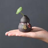 宇軒 指尖小茶寵紫砂紫創意泥彩繪花瓶迷你禪意小號五福花器擺件 SUPER SALE 快速出貨