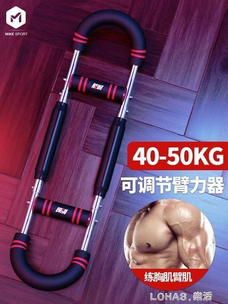 多功能U型臂力器男家用健身訓練胸肌鍛煉器材可調節臂力棒腕力器 樂活生活館
