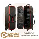 ◎相機專家◎ Godox 神牛 CB-04 2燈組拉桿攜帶箱 手提 滑輪 設備箱 棚燈箱 燈架箱 燈架袋 開年公司貨