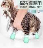 貓指甲套貓爪防抓傷撓貓咪狗手套神器寵物洗澡貓腳套用品泰迪沙發 優家小鋪