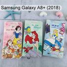 迪士尼彩繪皮套 Samsung Galaxy A8+ (2018) 6吋【正版授權】白雪公主 小美人魚 愛麗絲