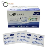 CSD【中衛】酒精棉片 (100片/盒)