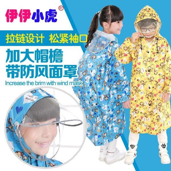 兒童雙帽檐帶防雨面罩  母親節禮物