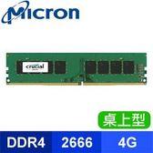 Micron Crucial DDR4 2666/4G  桌上型記憶體 (原生顆粒)