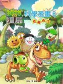 植物大戰殭屍:科學漫畫(6)恐龍時代