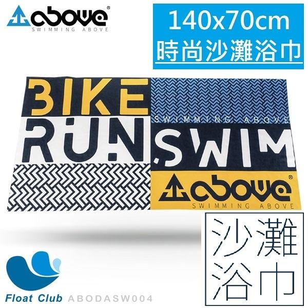 【出清特賣790元】Above BEACH TOWEL 三鐵版大浴巾 (140x70cm) 台灣品牌