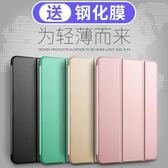 zoyu 蘋果iPad mini4保護套iPadmini4殼超薄休眠mini2迷你3皮套潮推薦【店慶85折促銷】