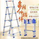 鋁梯 梯子家用折疊加厚室內多功能人字梯家...