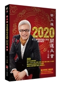 (二手書)蔡上機2020開運天書(2020大開運,12生肖六大運程,書中附送實體神祇拍攝..