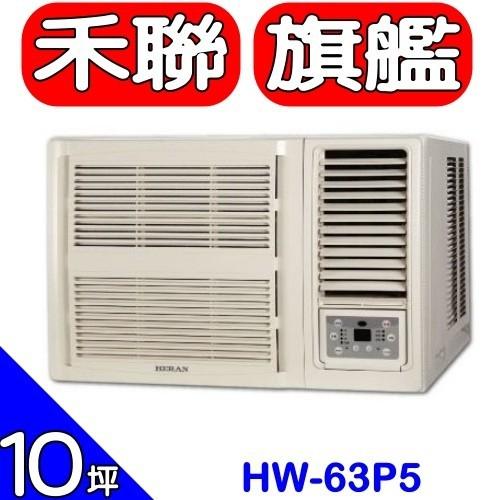 《全省含標準安裝》禾聯【HW-63P5】窗型冷氣 優質家電