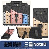 三星 Note8 支架戰甲系列 手機殼 保護殼 支架 防摔 全包