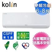 (含基本安裝)歌林6-8坪四方吹一級變頻冷暖分離式冷氣 KDV-41203/KSA-412DV03